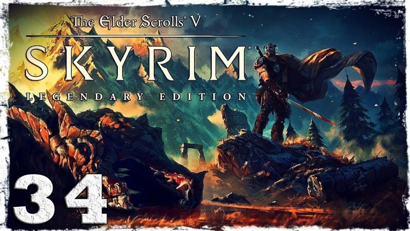 [Epic Type] Skyrim: Legendary Edition. 34: Безумный ум.