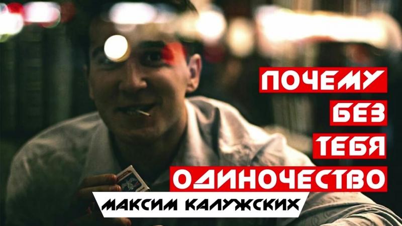 Максим Калужских - 'Почему без тебя одиночество...' (Белоконь Д).mp4