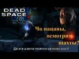 Dead Space 3 на максимальной сложности. Чо тама? #1 [СТРИМ]