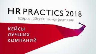 Приглашение на конференцию HRPractics'2018 от Нины Мулёвой ГК «Мегаполис»