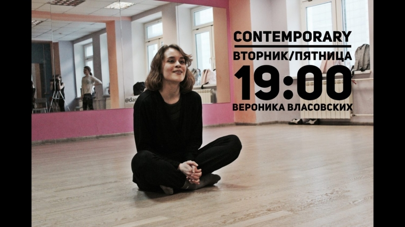 Мастер-класс по Contemporary от Вероники Власовских для Dance Republic