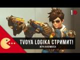 Overwatch - Логика стримит!