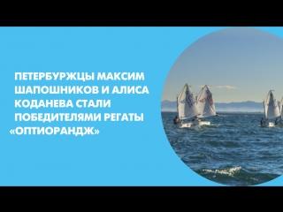 Петербуржцы Максим Шапошников и Алиса Коданева стали победителями регаты «ОптиОрандж»