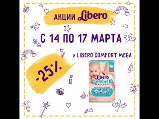 Акции Libero 14-17 марта