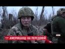 Интервью с войсками НАТО на Донбассе 19 11 17