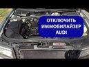 Отключить иммобилайзер Audi A4 1.8T VW AEB M3.8.2