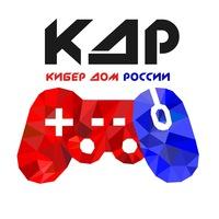 Логотип Кибер Дом России