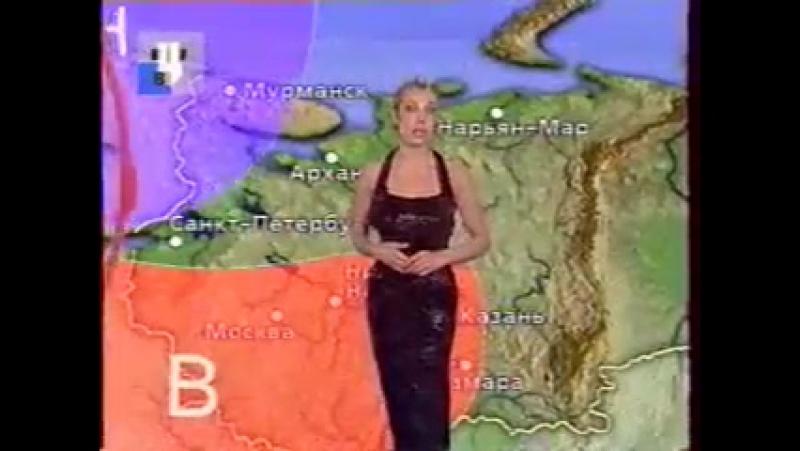 Прогноз погоды (ТВЦ, 02.01.2002)