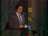 Авторский вечер поэта Андрея Дементьева, ведущий Иосиф Кобзон (1983)