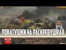 ПОКАТУШКИ НА РАСКРЕВУШКАХ (War Thunder, 1080P, 60FPS)