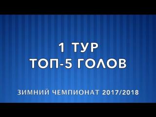 ТОП-5 голов 1 тура Зимнего Чемпионата 2017/2018