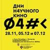 Дни научного кино ФАНК в СПбГУ