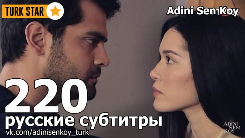Adini Sen Koy / Ты назови 220 Серия (русские субтитры)