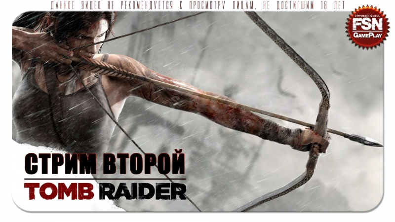 Tomb Raider Стрим №2 HARD ● Лара Крофт Расхитительница гробниц RU ●