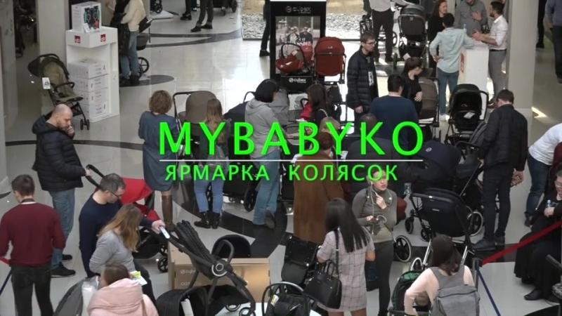 Приглашаем на Ярмарку колясок Mybabyko!