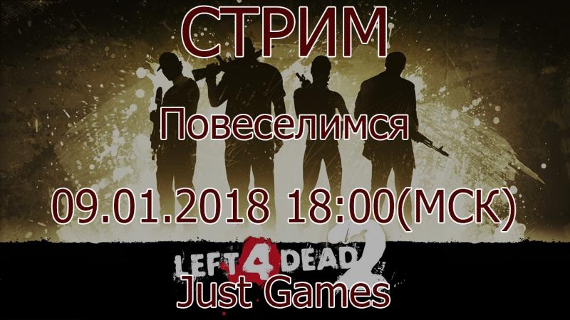 Left 4 Dead 2 - Повеселимся