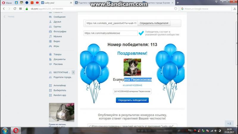 Победителем в конкурсе от нашего спонсора Совместные покупки Матрёшки Выбрана участница Екатерина Перескокова