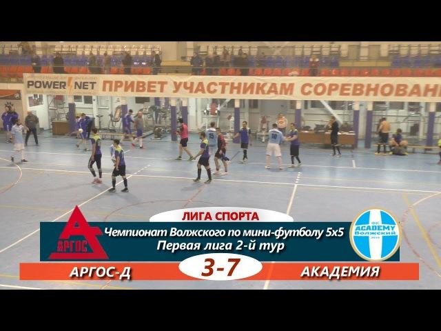 Первая лига. 2-й тур. АРГОС-Д-Академия 3-7 ОБЗОР
