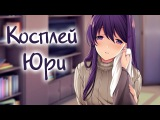 Doki Doki literature club Yuri cosplay
