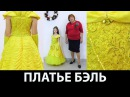 Праздничное платье принцессы Бэль для Каролины Длинное желтое платье с юбкой на фатине для девочки