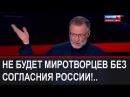 Миротворцы - не самоубийцы. Украина нужна США как территория гибридного конфликта с Россией