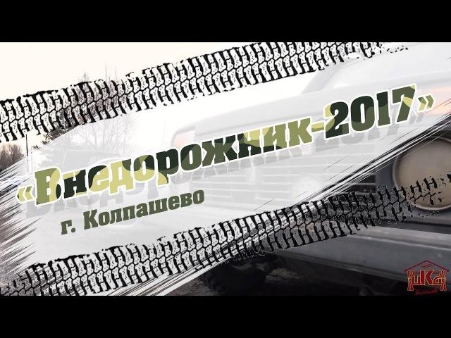 Автосоревнования «Внедорожник-2017», г. Колпашево