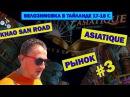 РЫНОК В БАНГКОКЕ ASIATIQUE KHAO SAN ROAD 3 ВЕЛОЗИМОВКА ТАЙЛАНД