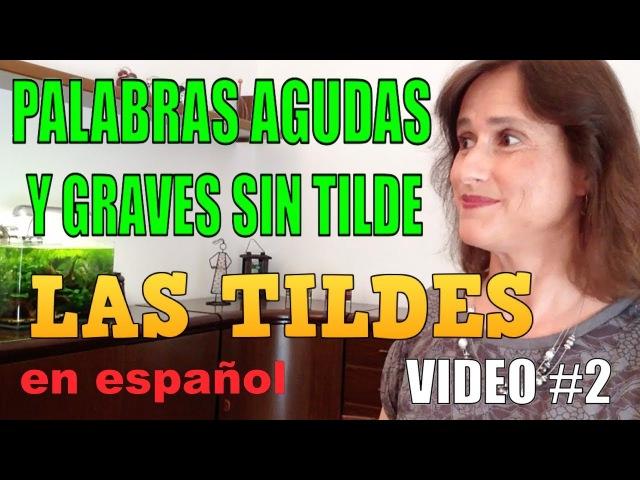 El uso de las tildes en español parte 2 Palabras agudas y llanas sin tilde