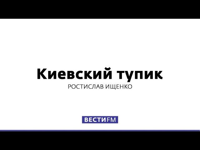 Интернет - оружие Майдана * Киевский тупик (15.11.2017)