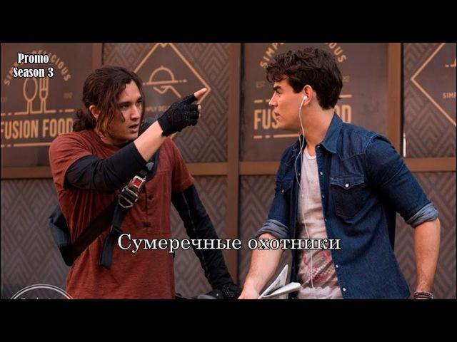 Сумеречные охотники 3 сезон - Промо с русскими субтитрами Shadowhunters Season 3 Promo