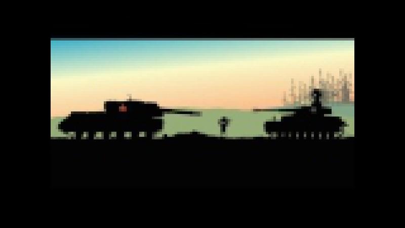Мультик про танки Истории танкистов Серия 11