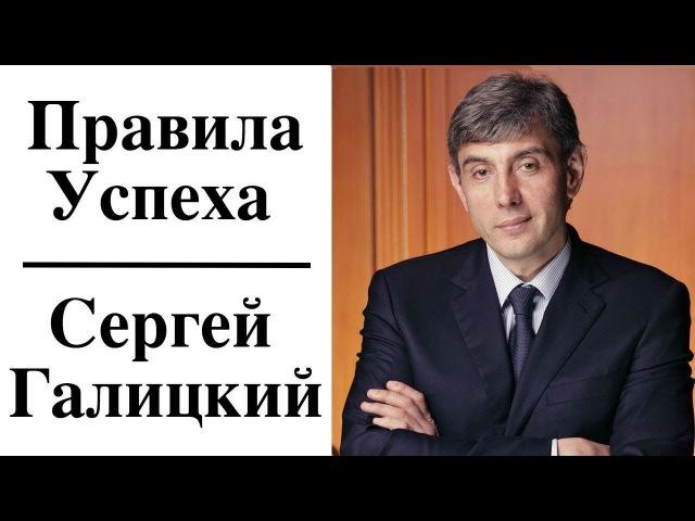 Топ 10 правил успешного бизнеса от основателя сети Магнит Сергея Галицкого