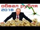 Путин отбирает у людей Криптовалюту. Обвал рубля в 2018 спрогнозировал Минфин Prav...