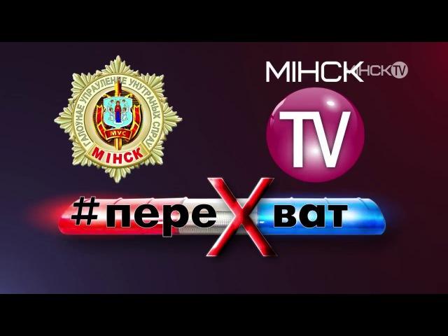 «ТВ-Перехват», выпуск №247 от 19.01.2018
