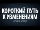 Короткий путь к изменениям Александр Палиенко