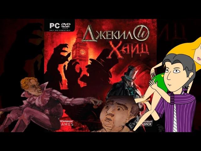 Джекил и Хайд (Jekyll Hyde) 2. Обзор игры от ASH2