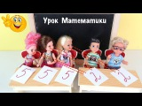 Даёшь Списывать??? Двойка НЕ ГЛЯДЯ!!! Мультик #Барби Про Школу Школа Играем в Кук...