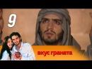 Вкус граната 9 серия Мелодрама 2011 @ Русские сериалы