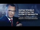 Главные проблемы в России нищета и стагнация экономики