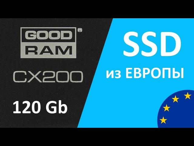Обзор на SSD диск GOODRAM 2.5 CX200 120 Гб SATA III TLC (SSDPR-CX200-120)