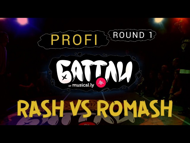 Батт.ли от musical.ly   PROFI   ROUND 1 RASH VS ROMASH