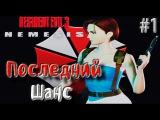 Resident Evil 3 Nemesis Прохождение на сложном #1 Последний шанс