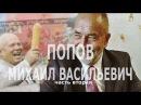 Трепанация: Михаил Васильевич Попов. Часть вторая