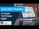 Анализ рынка. Торговые идеи: Bitcoin, Ripple, USDRUB, SP500, Apple, Кобальт, Золото, BMW, Ford