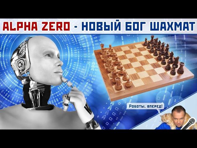 👑 AlphaZero новый бог шахмат ♕ Сергей Шипов 🎤