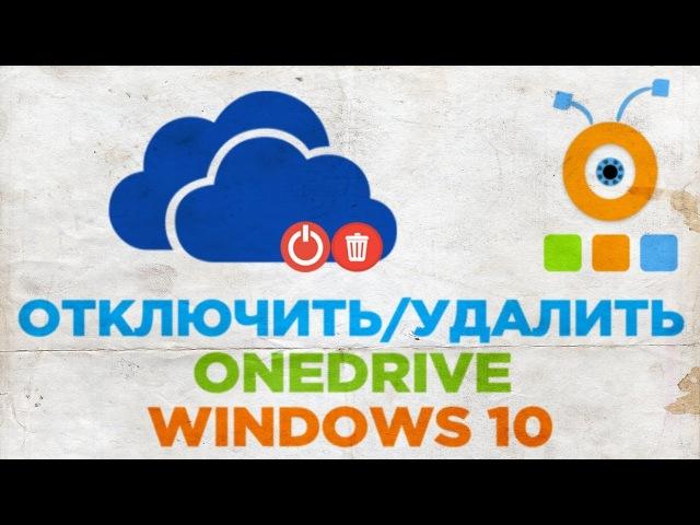 Как Отключить или Удалить OneDrive в Windows 10 | Отключение и Удаление OneDrive в Windows 10