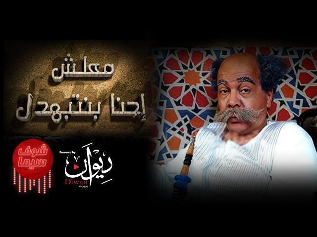 فيلم معلش احنا بنتبهدل كامل