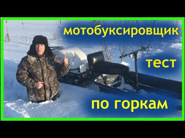 Мотобуксировщик УРАГАН ВОЛК толкач по крутым горкам Мотобуксировщик повышенной проходимости