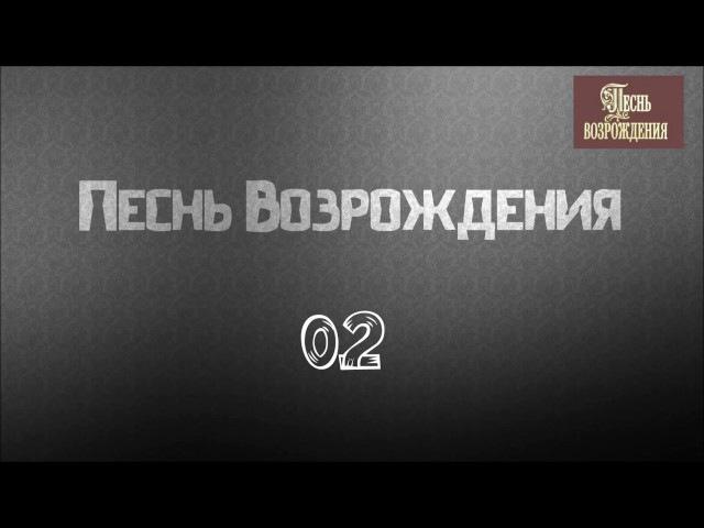 Христианская Музыка || Песнь Возрождения 02. || Христианские песни