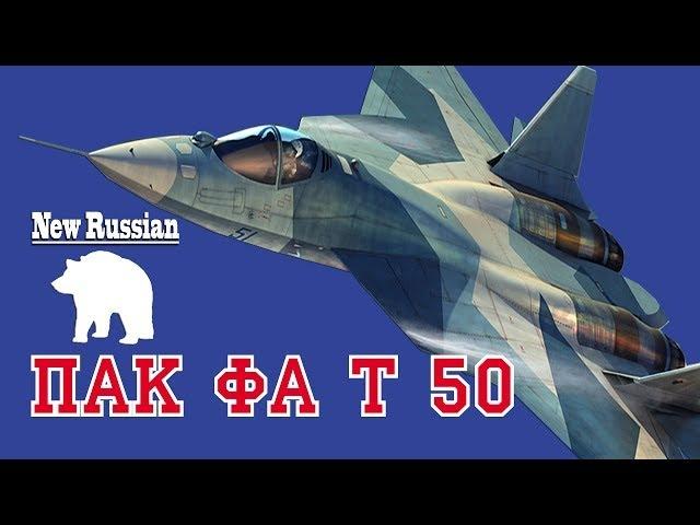 ПАК ФА Технические характеристики самолета T-50